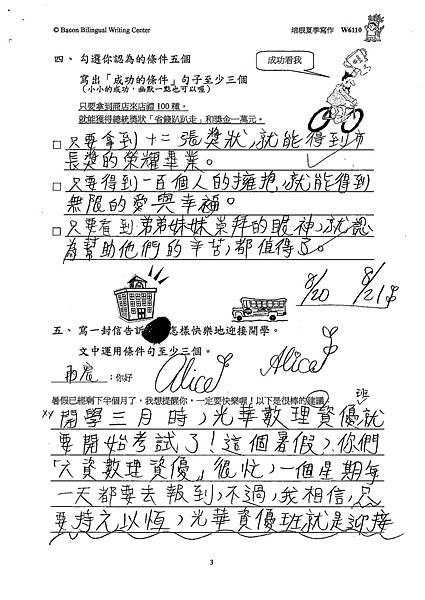 101W6110楊雨宸 (1)