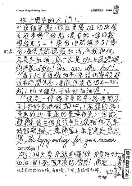 101W6110楊雨宸 (2)