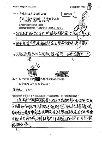 101W6110廖子豪 (1)