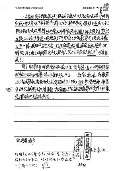 101W6110廖子豪 (2)