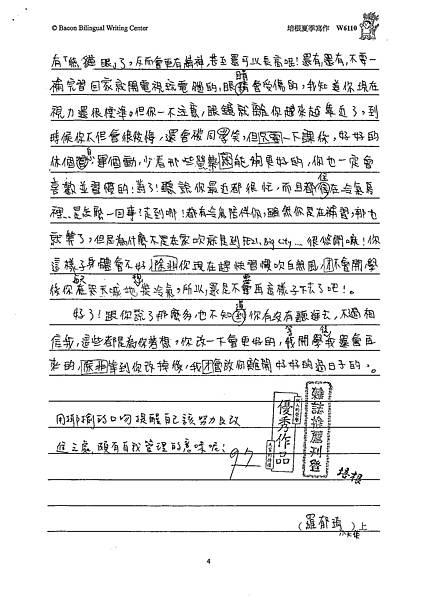 101W6110羅郁琦 (2)