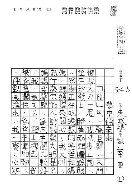 101W5110朱致維 (1)
