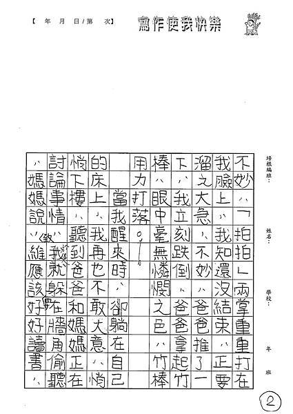 101W5110朱致維 (2)