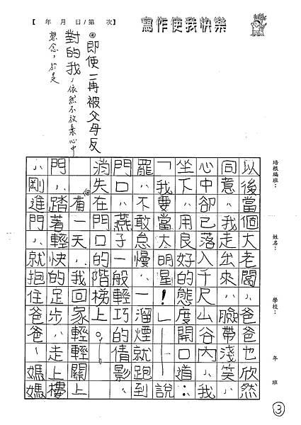 101W5110朱致維 (3)