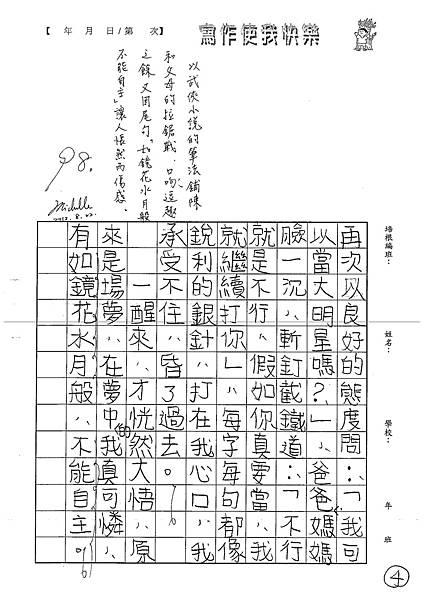 101W5110朱致維 (4)