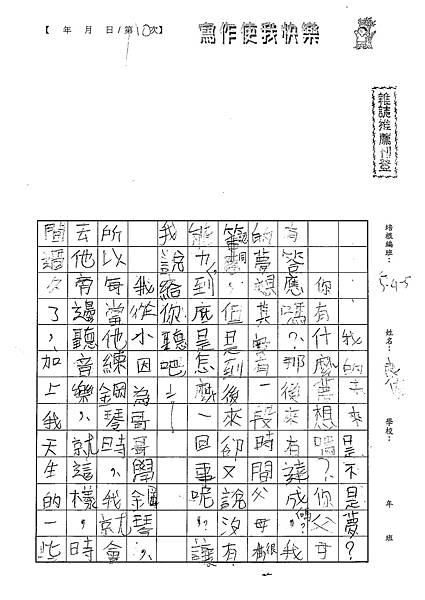 101W5110歐陽良侑 (1)