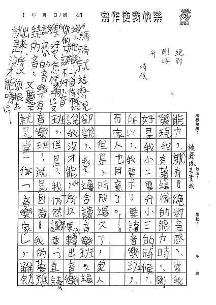 101W5110歐陽良侑 (2)