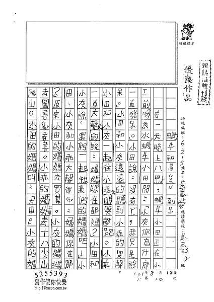 101W3110朱薏蓉 (1)