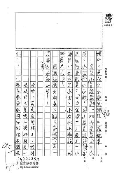 101W3110朱薏蓉 (2)