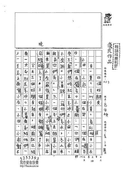 101W3110呂佳潁 (1)