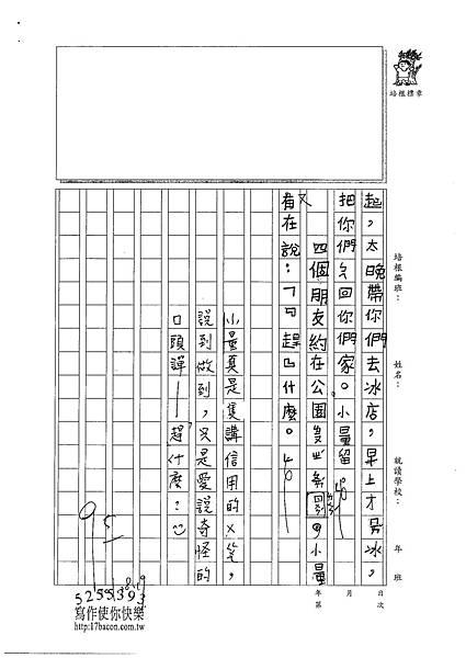 101W3110呂佳潁 (2)