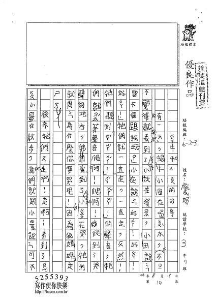 101W3110龐成妤 (1)