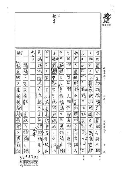 101W3110龐成妤 (2)