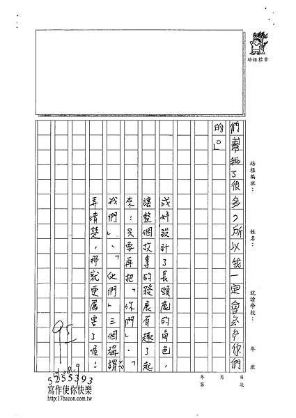 101W3110龐成妤 (3)