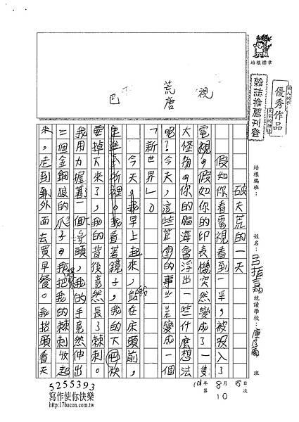 101W4110呂振嘉 (1)