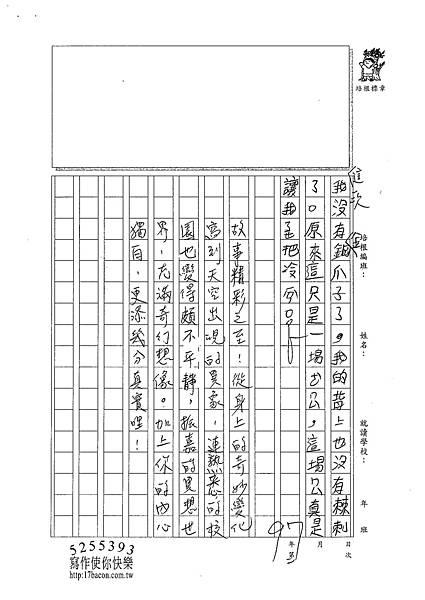 101W4110呂振嘉 (3)