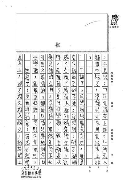 101W4110胡育豪 (2)