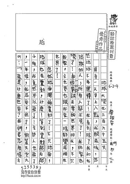 101W4110廖振安 (1)