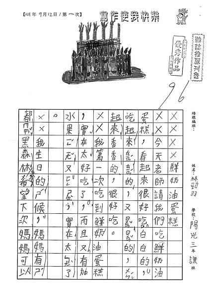 101WB201林勁羽 (1)