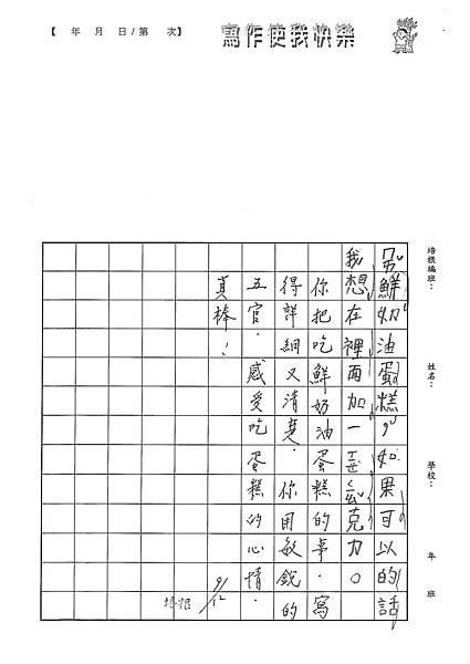 101WB201林勁羽 (2)