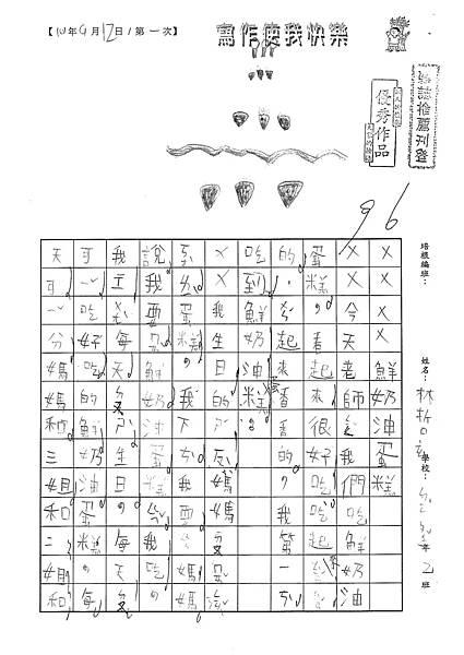 101WB201林哲玄 (1)