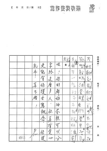 101WB201林哲玄 (2)