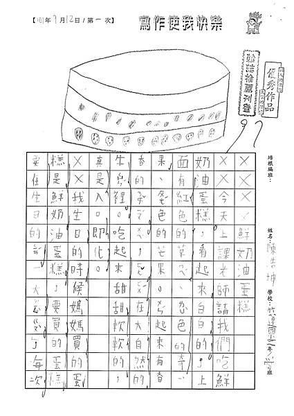101WB201陳浩坤 (1)