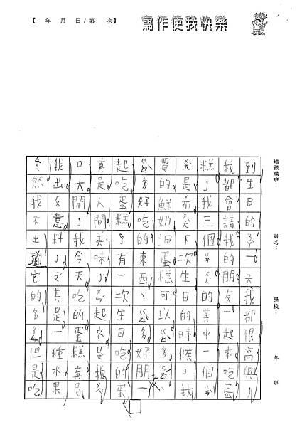 101WB201陳浩坤 (2)