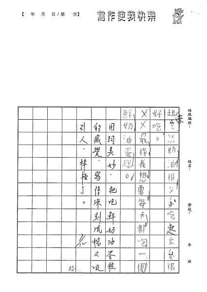 101WB201陳浩坤 (3)