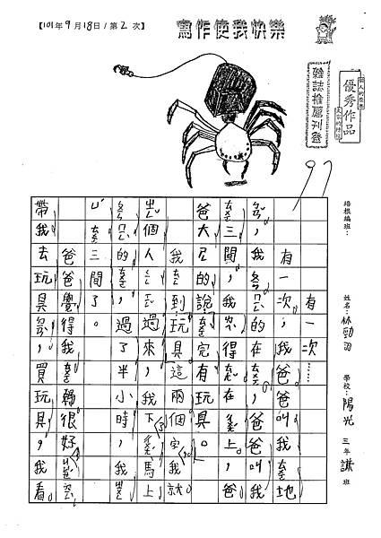 101WB202林勁羽 (1)