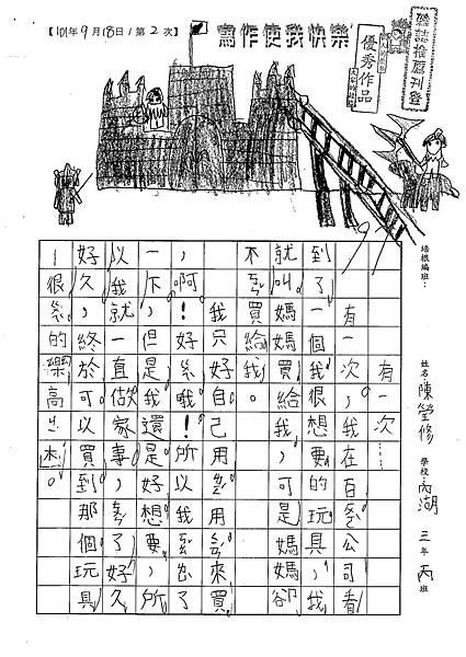 101WB202陳瑩修 (1)