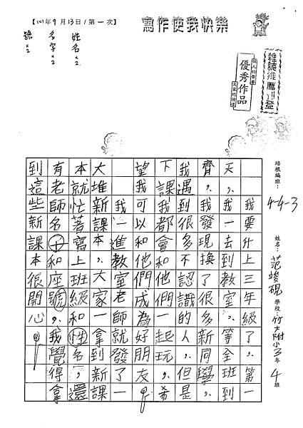 101W3201范竣硯 (1)