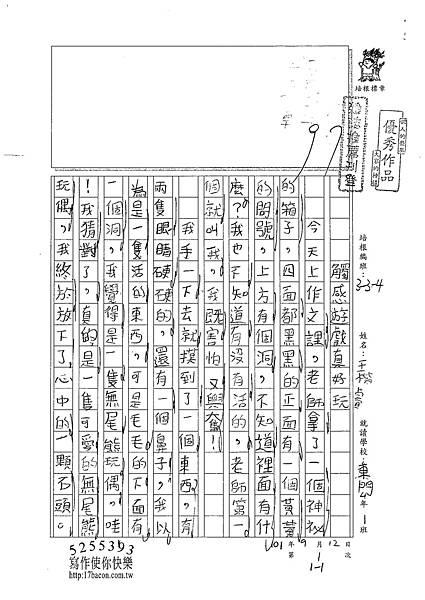 101W4201王楷睿 (1)