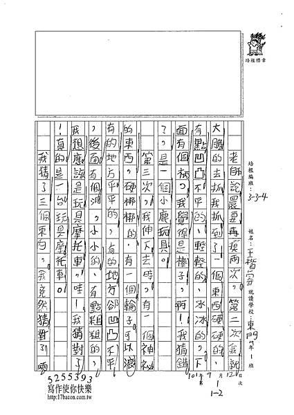 101W4201王楷睿 (2)
