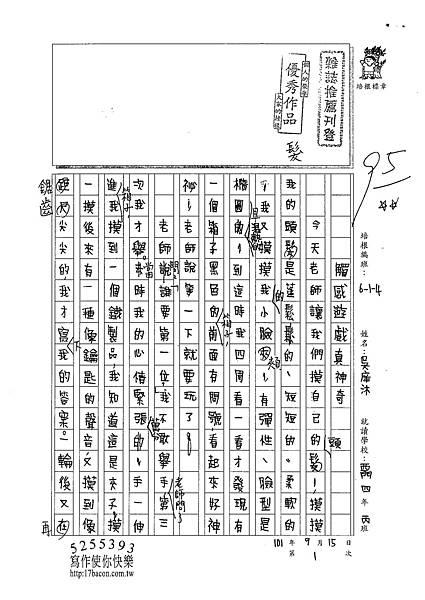 101W4201吳庠沐 (1)