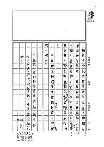 101W4201吳庠沐 (2)