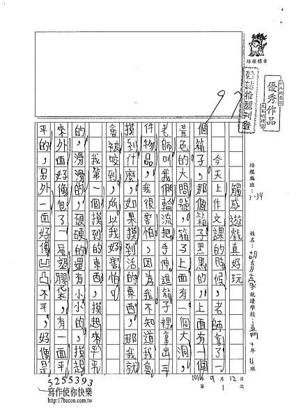 101W4201胡育豪 (1)