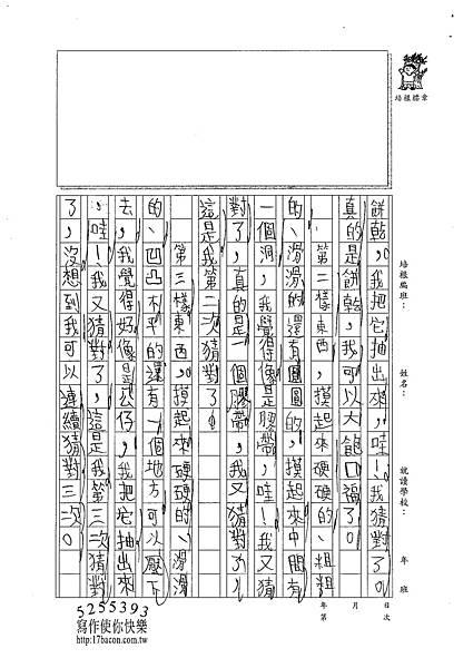 101W4201胡育豪 (2)