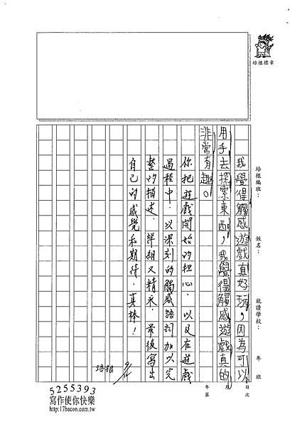 101W4201胡育豪 (3)
