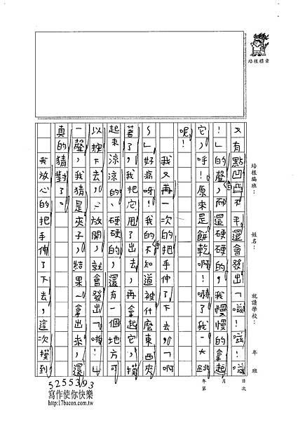 101W4201張峻睿 (2)