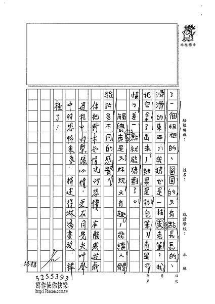 101W4201張峻睿 (3)