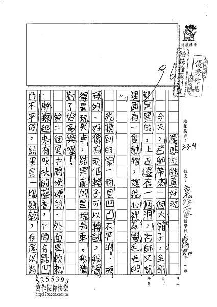 101W4201章竣雲 (1)