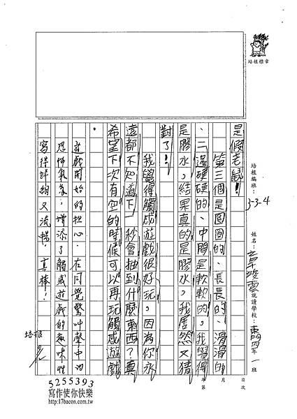 101W4201章竣雲 (2)