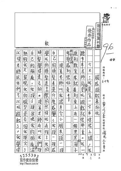 101W4201黃巧蓁 (1)