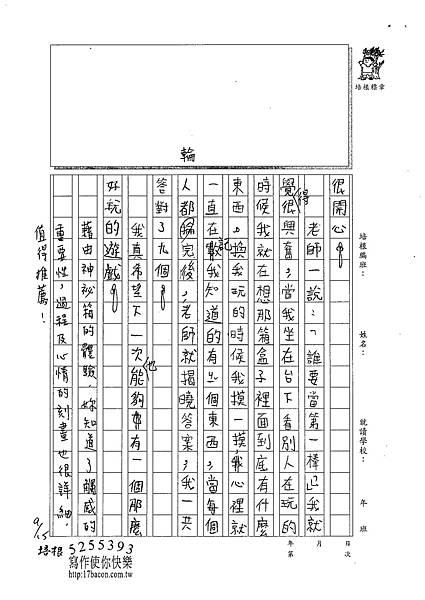 101W4201黃巧蓁 (2)