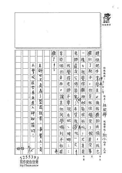 101W4201林欣樺 (2)