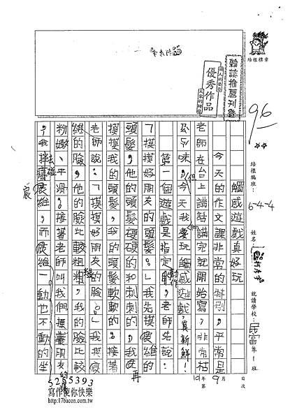 101W4201柯彥宇 (1)