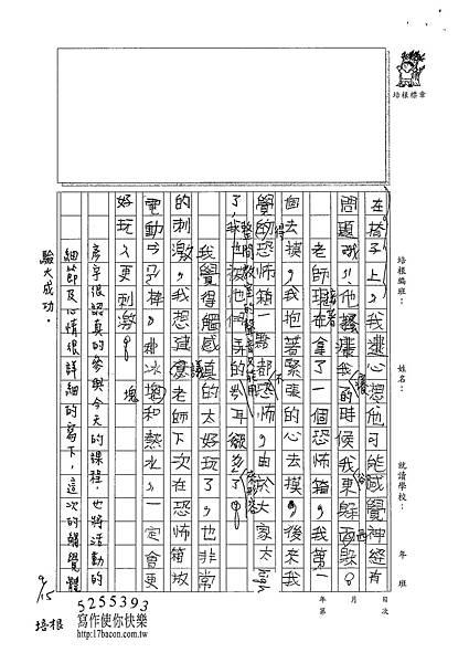 101W4201柯彥宇 (2)