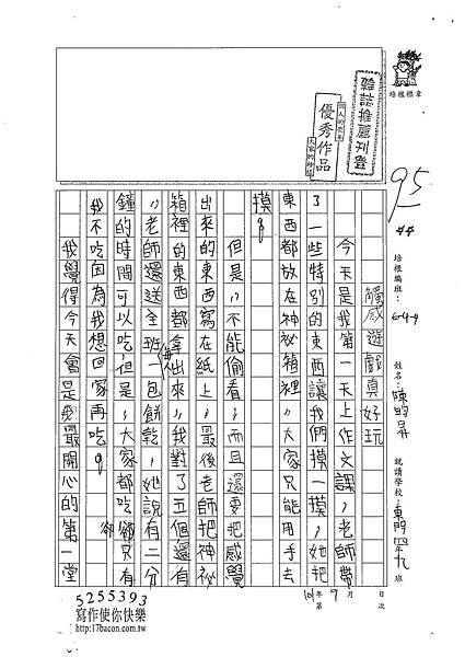 101W4201陳昀昇 (1)