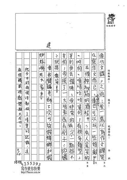 101W4201陳昀昇 (2)